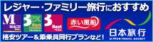 レジャー・ファミリー旅行におすすめ 格安ツアー&添乗員同行プランなど! 日本旅行