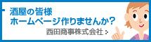 酒屋の皆様ホームページ作りませんか? 西田商事株式会社