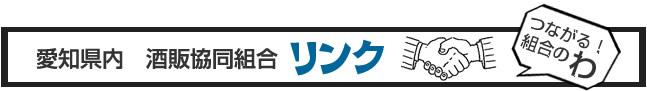 愛知県内 酒販協同組合リンク つながる組合のわ